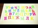 Алфавит для самых маленьких