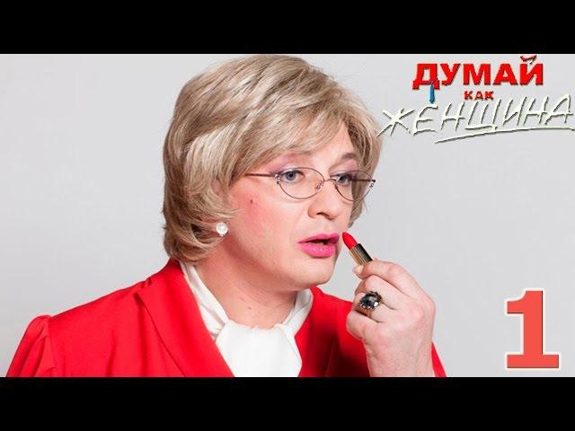 Сериал Думай как женщина - 1 серия - русское кино