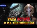 Раса Асгард и их технологии Звёздные Врата