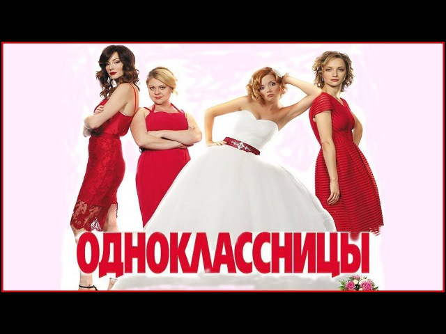 Угарная комедия. Одноклассницы 2. Фильм 2017