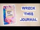 Уничтожь меня Wreck This Journal 2