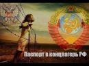 Паспорт в концлагерь РФ