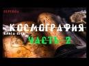 САРМАТЫ перевод КОСМОГРАФИИ книга 1544г.2 часть