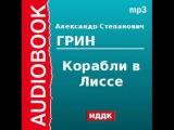 2000058 Аудиокнига. Грин Александр Степанович. Корабли в Лиссе
