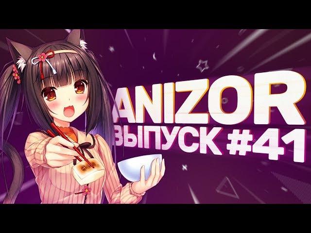 [AniZor 41] О ностальгии, ящерицах и кошкодевочках (Новости аниме) » Freewka.com - Смотреть онлайн в хорощем качестве