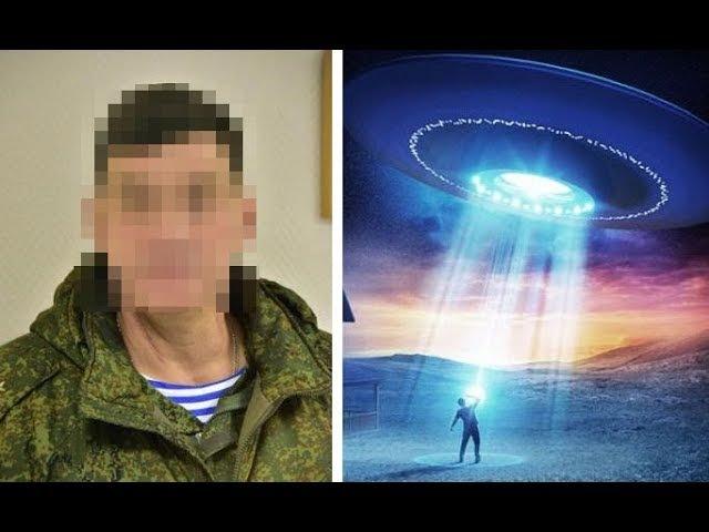 Пришельцы забрали на борт НЛО офицера российского спецназа