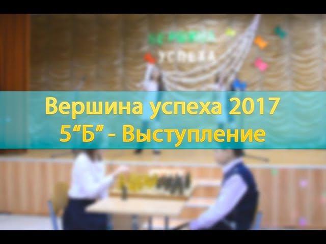 Вершина успеха 2017 - Выступление 5 Б класса