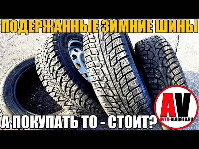Подержанные (Б/У) зимние шины. А ПОКУПАТЬ ТО СТОИТ?