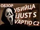 Убийца iJUST ?!?! Обзор на вейп для новичков VAPTIO CII Starter Kit