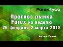Прогноз рынка форекс на неделю 26 02 2018 02 03 2018