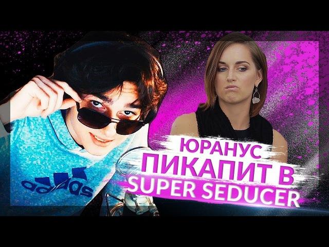 Юранус пикапит в Super Seducer | Dolphey | Youranus