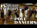 15 Strength Exercises For Pole Dancers: Beginner & Intermediate