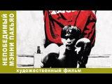 НЕПОБЕДИМЫЙ МЭННИ ПАКЬЯО. Документальный Фильм. Фильм биография. Бокс. Мэнни Пак...