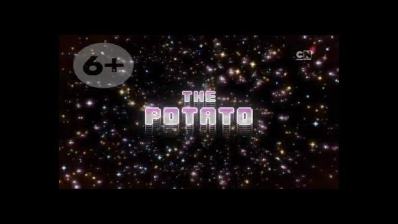 Картошка (полная серия) -- Удивительный мир Гамбола