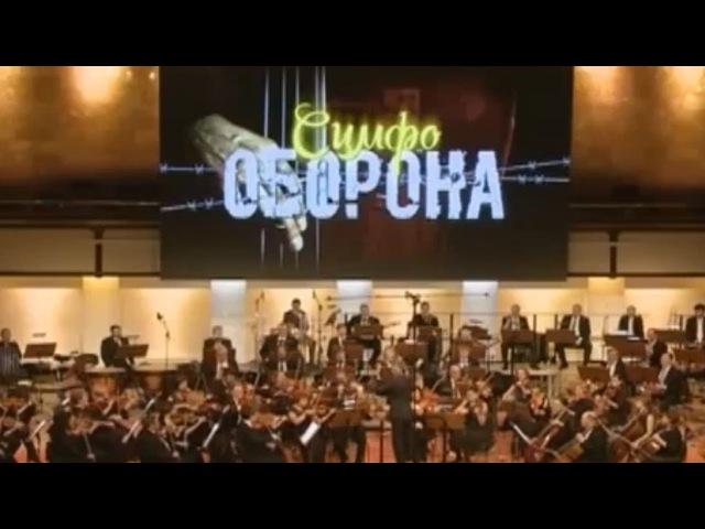 Трибьют группы Гражданская оборона в память о лидере и основателе группы - Егоре Летове в исполнении Омского симфонического оркестра.