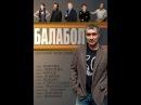 Сериал Балабол 1,2,3,4 серия Детектив, комедия, боевик