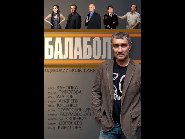 Сериал Балабол 1 2 3 4 серия Детектив комедия боевик