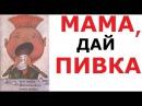 Упоротые ДЕТСКИЕ КНИГИ Мама ДАЙ ПИВКА