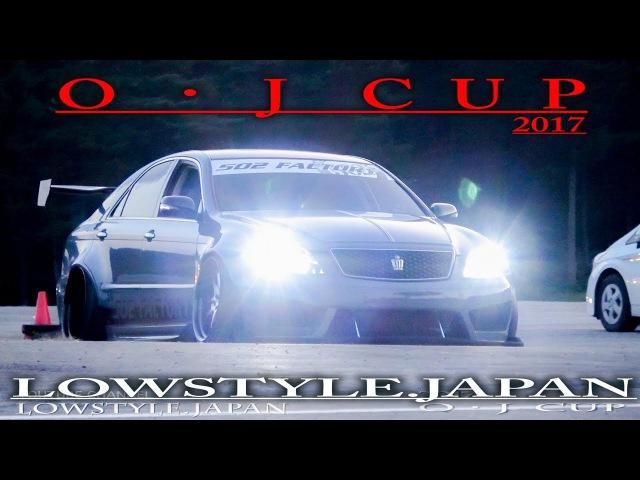 【搬出動画⑦】2017 OJ CUP - slammed car lowcar camber OJ杯 極低 鬼キャン 車高短 シャコタン