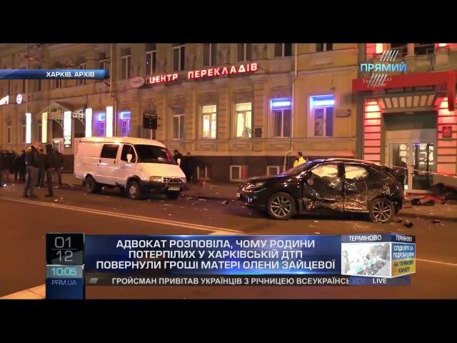 Рідні потерпілих у ДТП відмовились від компенсації Олени Зайцевої