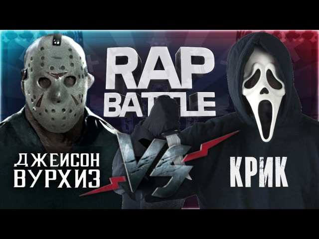 Рэп Баттл - Джейсон Вурхиз vs. Крик (6 сезон)