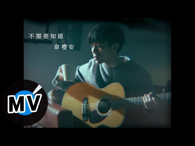 韋禮安 Weibird Wei - 不需要知道 You Don't Need to Know(官方版MV)- 電視劇《我的男孩》片尾曲