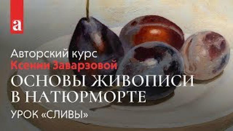 Урок живописи маслом. Натюрморт «Сливы» | Ксения Заварзова ~ Akademika » Freewka.com - Смотреть онлайн в хорощем качестве