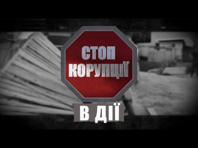 В України стартує унікальний проект розслідувань Стоп Корупції в дії