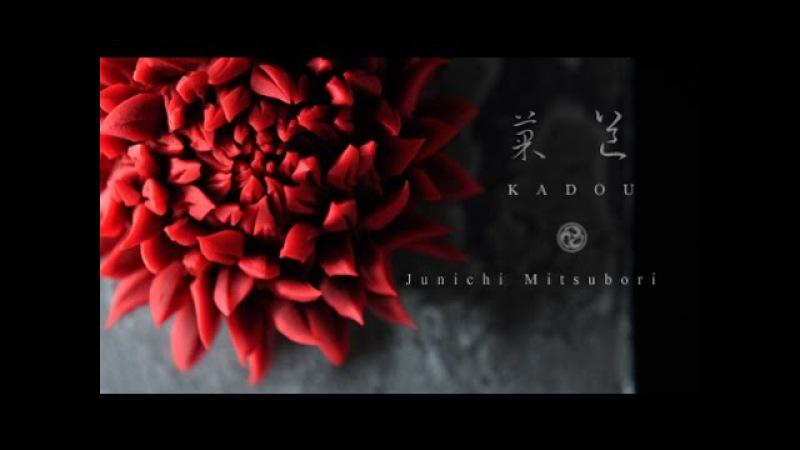 Junichi MitsuboriWAGASHI KADOU ver001 一菓流 宗家 針切ver