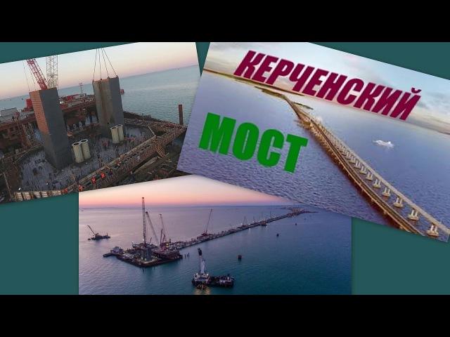 Украина и США на посмешище:Европа раскрыла всю правду про Крымский мост
