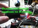 ВЧ пробник для настройки и ремонта выходных каскадов радиостанций.