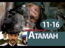 Криминальный детектив,ТОлько из Афгана,Фильм АТАМАН,серии 11-16,Хороший Русский сериал