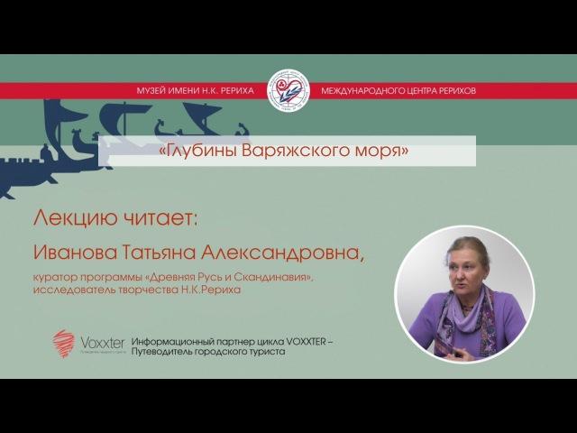Татьяна Иванова. «Глубины Варяжского моря» (26.11.2017)