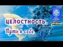 Целостность. Путь к себе | Видеоблог ФЕННИКС