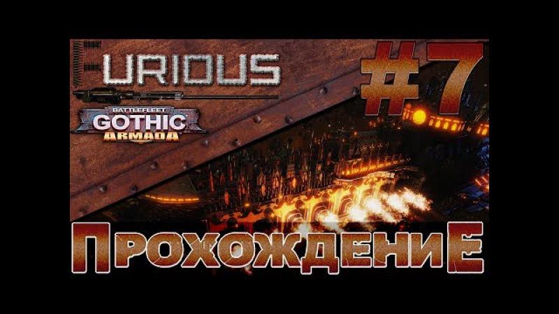 Battlefleet GOTHIC ArmadA ⚙️ Прохождение 7 ⚙️