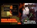 Архивы Империума Ересь Хоруса 014 2 Отпрыски бури бэк