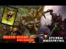 Архивы Империума - 8ка Codex Death Guard / Гвардия Смерти обзор правил