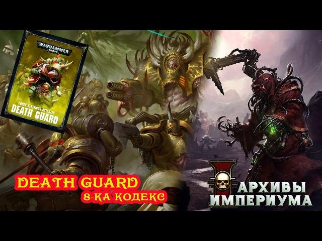 Архивы Империума - 8ка: Codex Death Guard / Гвардия Смерти (обзор правил)