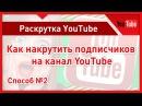 Как накрутить подписчиков на канал YouTube Накрутка подписчиков и раскрутка канал ...