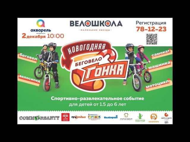 Новогодняя Беговелогонка от Велошколы Тольятти 2 12 2017 ТЦ АКВАРЕЛЬ
