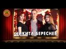 Никита Береснев в телешоу Ваше Лото