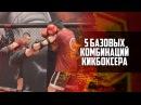 5 базовых комбинаций в кикбоксинге Связки ударов руками и ногами нюансы тренир