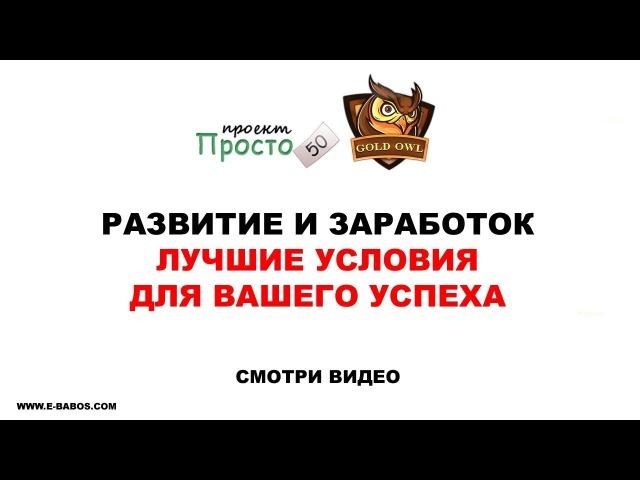 Просто 50 / Prosto 50 - Команда лидеров Gold Owl / Видео презентация