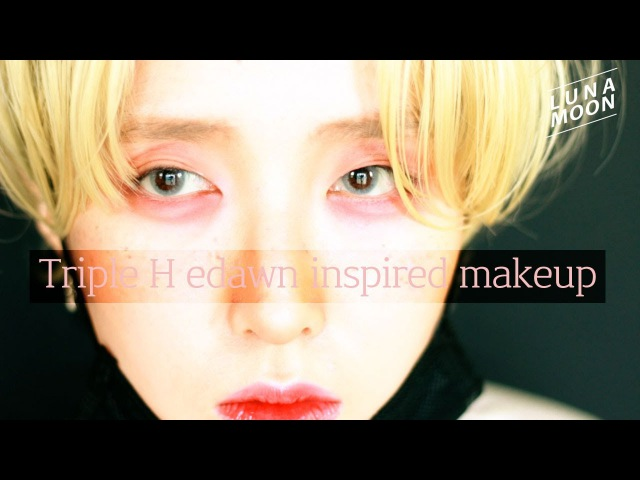 트리플 H 이던 퇴폐 너드 메이크업 Triple H edawn inspired makeup │ 루나문