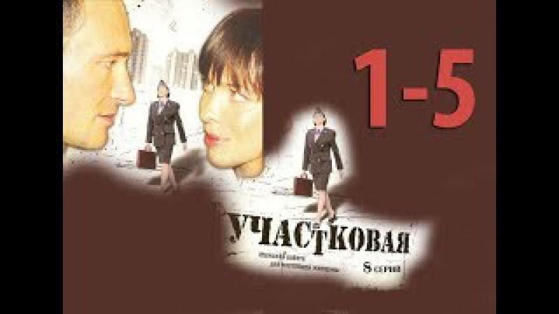 Фильм УЧАСТКОВАЯ серии 1 5 про девушку новенькую на работе в полиции детектив