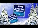 Поздравление с Днем рождения в январе Красивая видео открытка