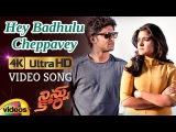 Ninnu Kori Telugu Movie Songs 4K | Hey Badhulu Cheppavey Full Video Song | Nani | Nivetha Thomas
