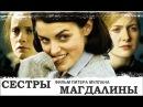 Сестры Магдалины The Magdalene Sisters 2002 Ирландская драма