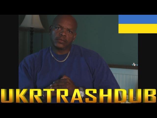 Гангстерська Гаряча Лінія (Gangster Party Line Ukrainian Version) [ UkrTrashDub]