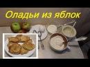 Оладьи из яблок за 10 минут Простой рецепт